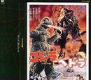 Godzilla vs. Hedorah (Soundtrack)