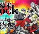 Bakumatsu Rock Wiki