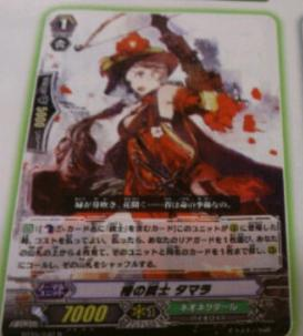 [Booster Pack] BT16 - Legion of Dragons and Blades (16 Mai 2014) Tamara1
