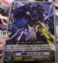 [Booster Pack] BT16 - Legion of Dragons and Blades (16 Mai 2014) 194px-850993189