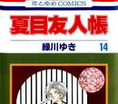 Natsume Yuujinchou 14