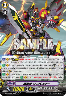 [Booster Pack] BT16 - Legion of Dragons and Blades (16 Mai 2014) 280px-BT16-006-RRR_%28Sample%29