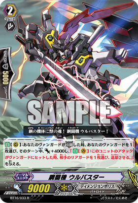 [Booster Pack] BT16 - Legion of Dragons and Blades (16 Mai 2014) 280px-BT16-033-R_%28Sample%29