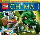 LEGO Legends of Chima 5/2014