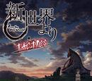 Shin Sekai Yori -TACTICS-