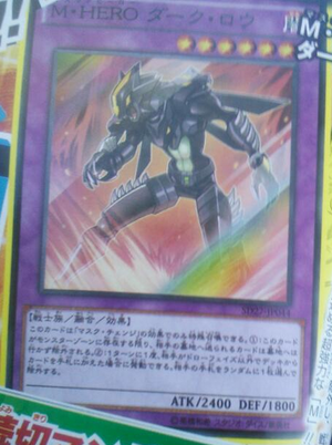 New Hero Monsters And Support Cards 300px-MaskedHERODarkLaw-SD27-JP-OP