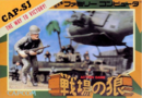 CommandoJapan.png
