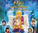 Bishoujo Senshi Sailor Moon - Last Dracul Saishuu Shou - Chou Wakusei Death Vulcan no Fuuin