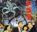 Dogora (1964 film soundtrack)