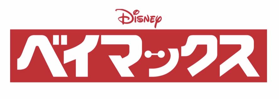 Image Japanese Logo Png Disneywiki