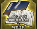 Heirloom - DLC 5 (SW4).png
