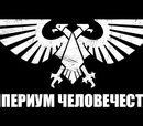 Империум Человечества