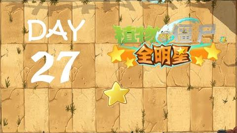 Wild West - Day 27 (PvZ: AS)