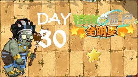 Wild West - Day 30 (PvZ: AS)