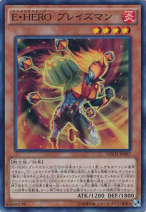 Naito's Articles: Elemental HERO Deck Guide 300px-ElementalHEROBlazeman-NECH-JP-SR