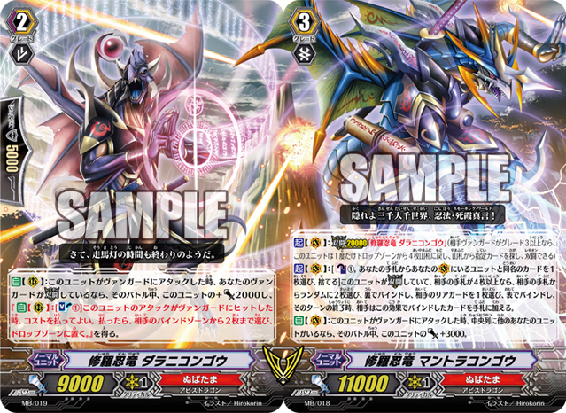 Monthly Bushiroad - August Issue Daranicongo_%26_Mantoracongo