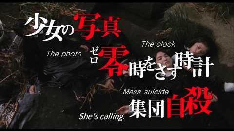 FATAL FRAME(working title) -Official International Teaser Trailer