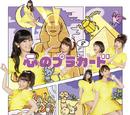 Kokoro no Placard (Song)