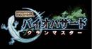 Biohazard Clan Master Logo.png