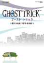Ghost Trick Guidebook.png
