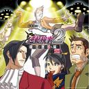 Gyakuten Kenji 2 Drama CD.png