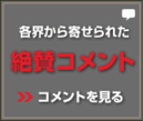 Godzilla-Movie.jp - Comment Banner.png