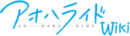 Logo Ao Haru Ride.png