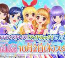 Data Carddass Aikatsu! 2015 Series - Part 1