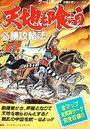 Tenchi wo Kurai Guidebook.png