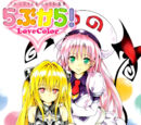 To Love-Ru: Love Color!