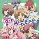 Baka Go Home CD Cover.jpg
