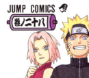 Naruto's Homecoming!! (volume)