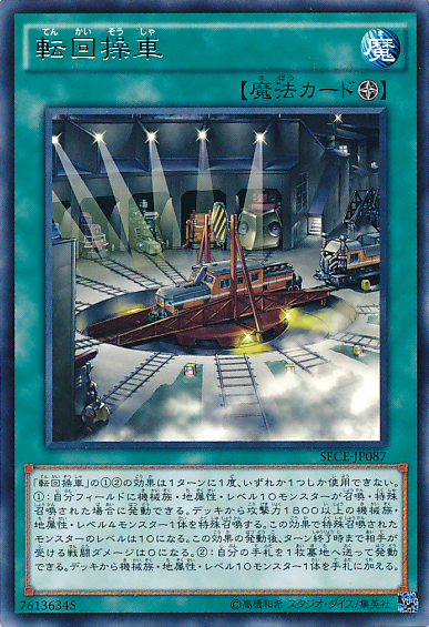 Train Deck Discussion. Academy Lesson RevolvingSwitchyard-SECE-JP-R