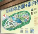 Zoológico Namimori