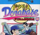Dorabase
