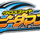 Cross Fight B-Daman