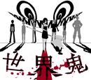 Sekai Oni