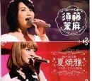 Berryz Koubou Birthday Event 2014 ''Sudo Maasa, Kumai Yurina & Natsuyaki Miyabi''