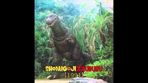 ShodaiGojizaurusu (1991)