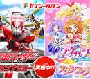 Kamen Rider x Super Sentai x Metal Hero x Madan Senki x Tomica Hero x Pretty Cure x Aikatsu! x Chouseishin: Super Hero Taisen X