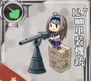 裝備/對空機槍