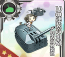 10cm高角砲+高射裝置