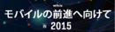 Mobile 2015.png