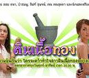Din Neua Tong