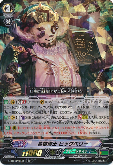 http://img1.wikia.nocookie.net/__cb20150219070608/cardfight/images/6/63/G-BT02-008.png