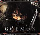 Yaiba's Weekly Backhand: Goemon