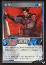 Zu Mao (DW5 TCG).png