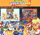 Rockman 4 (Bandai)