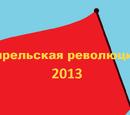 Апрельская революция 2013