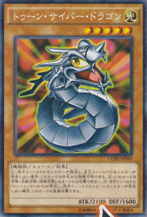 OMG! A New Toon monster. - Yu-Gi-Oh! Discussion - YGOPRO - Forum